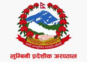Lumbini Province Hospital